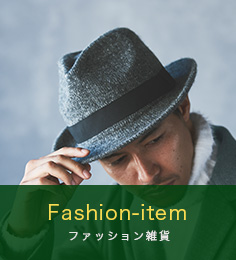 fashion-item 雑貨