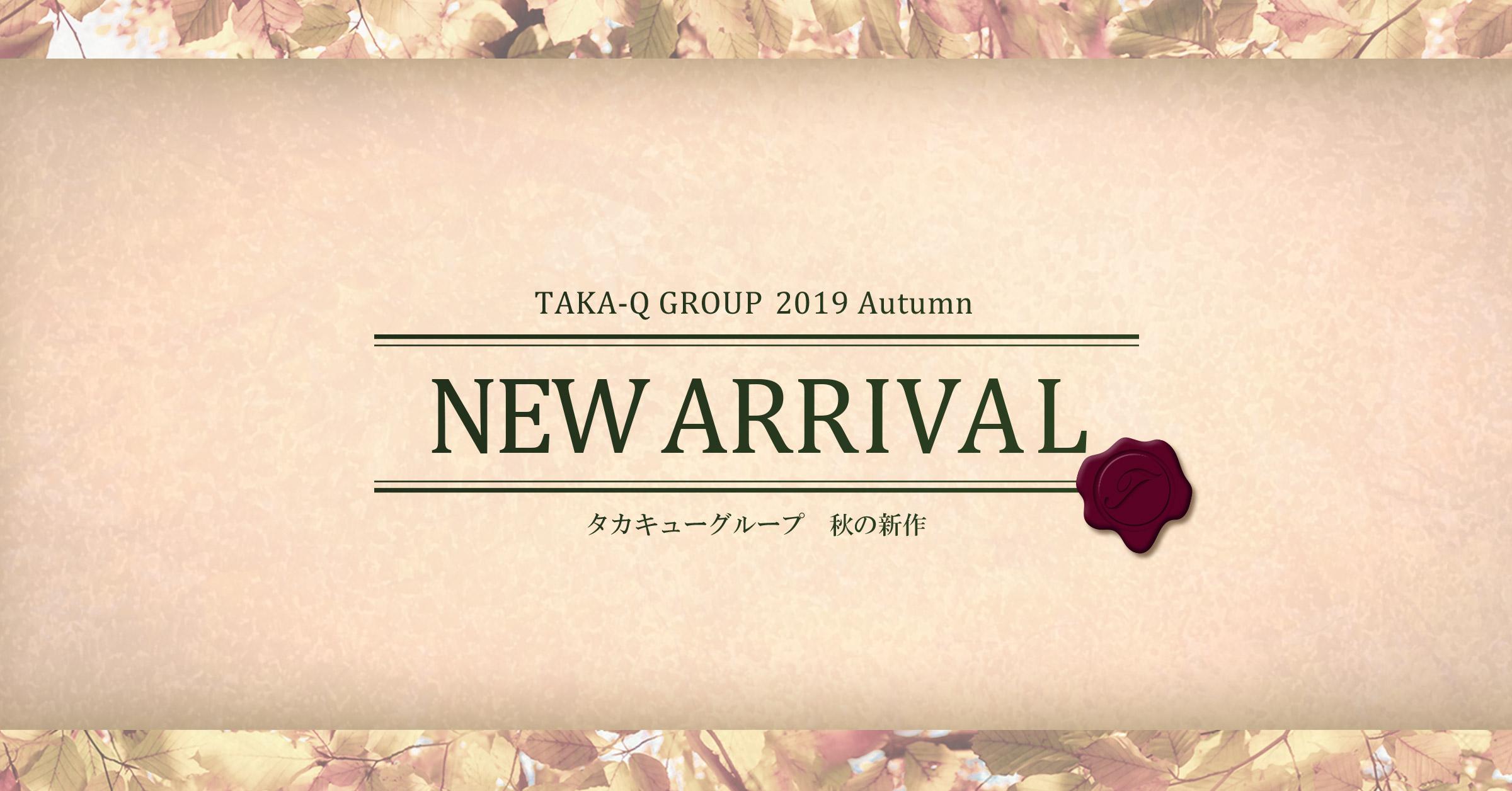 秋の新作アイテム
