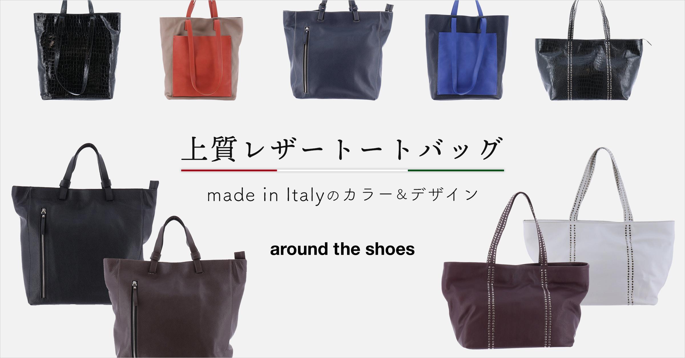上質レザートートバッグ made in Italyのカラー&デザイン
