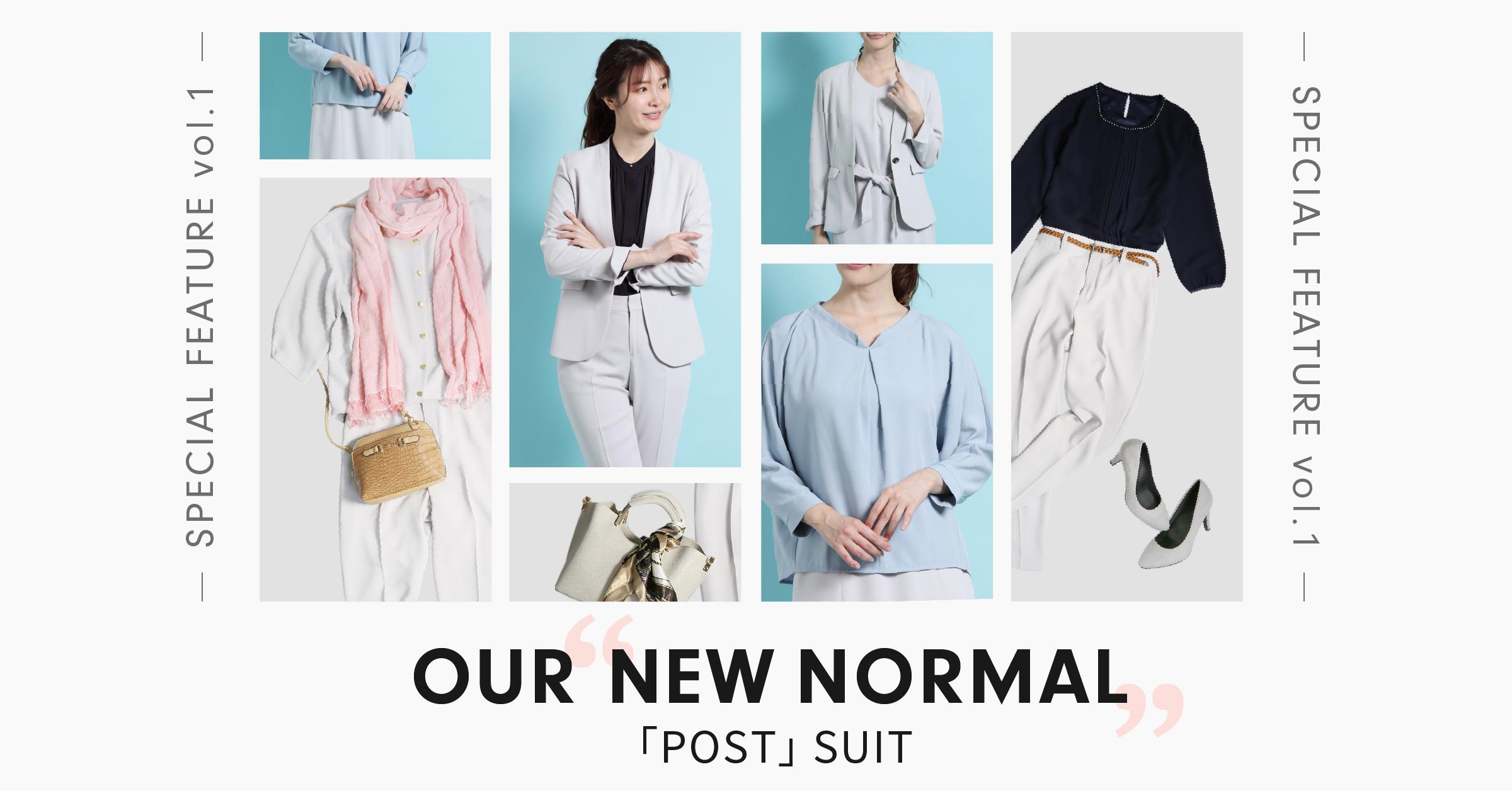 私たちのNEW NORMAL~「POST」SUIT~ Special Feature vol.1