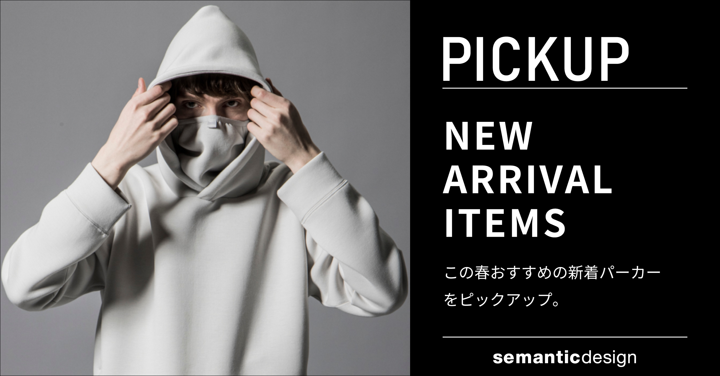 PICK UP NEW ARRIVAL ITEMS(パーカー)