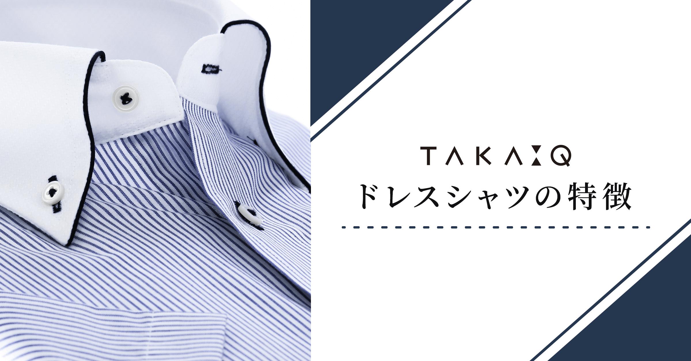 タカキュードレスシャツの特徴