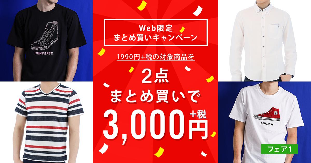 セール品含む、1990円+税のドレスシャツ・ネクタイ・カジュアルシャツ・カットソーがおまとめ買いで2点で3500円+税