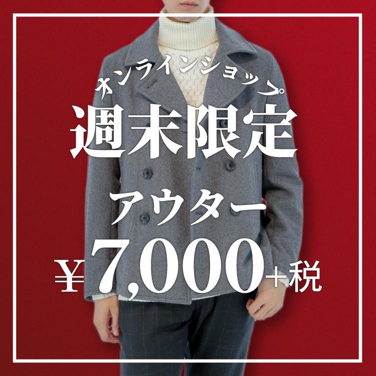 オンラインショップ 週末限定! アウター ¥7,000+税