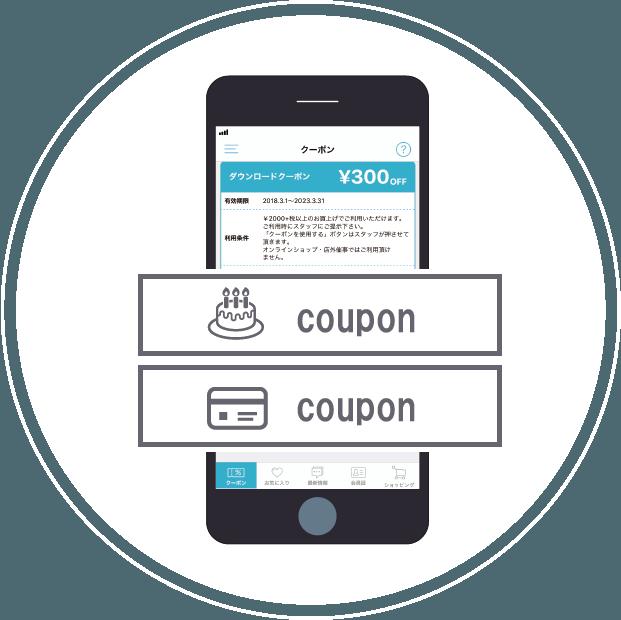 電子お買物券がアプリに表示されます