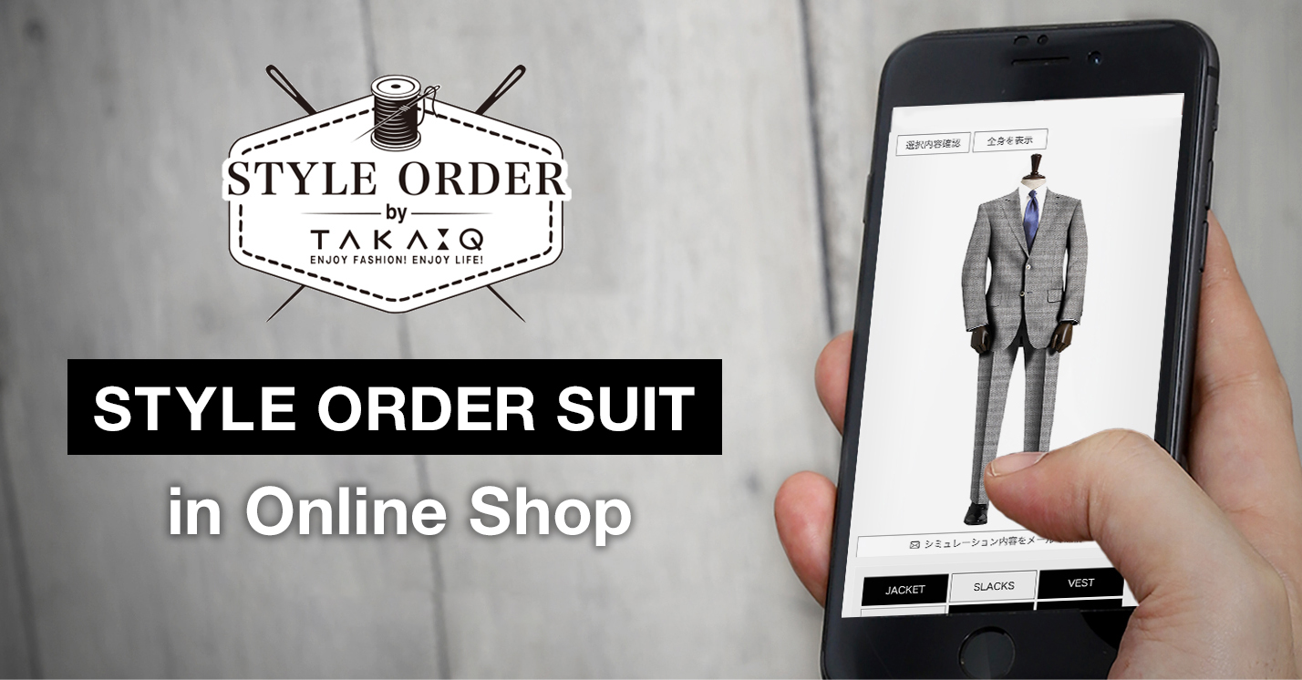 「STYLE ORDER by TAKAQ」がOPEN!