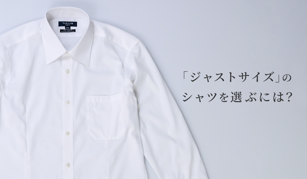 TAKA-Qドレスシャツの特徴