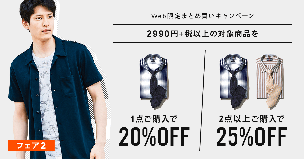 2990円+税以上の対象商品が<br>1点で20%OFF、2点以上で25%OFF