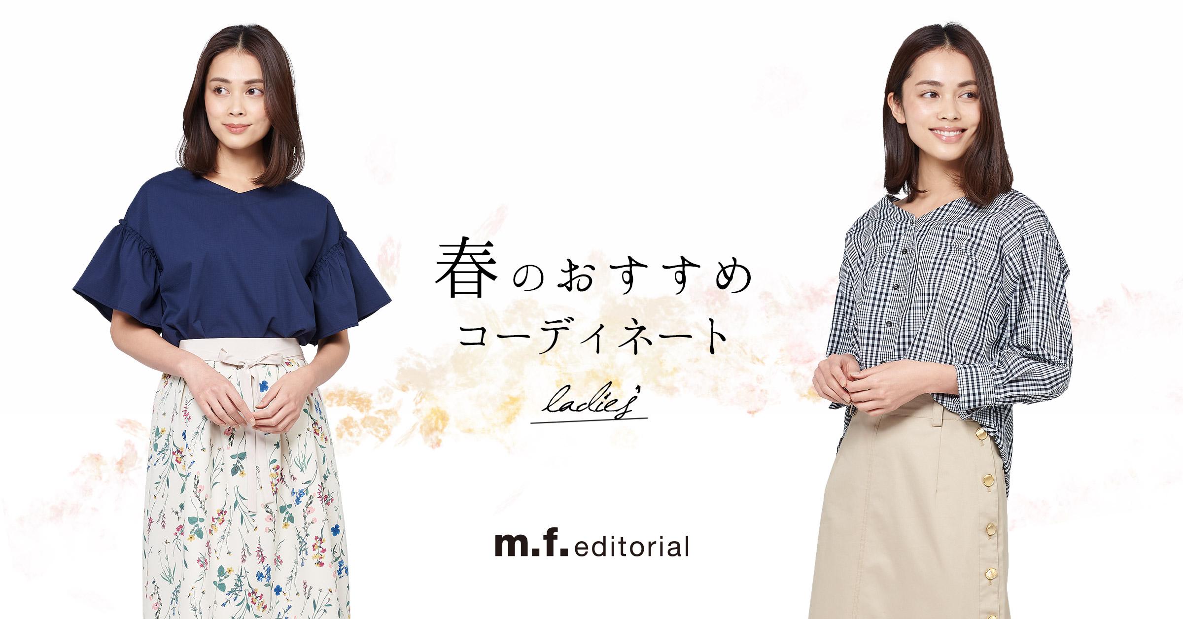 m.f.editorial 春のおすすめコーディネートfor LADIES'