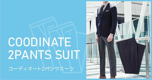 コーディネート2パンツスーツ