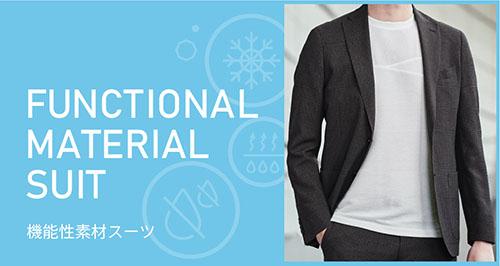 機能性素材スーツ