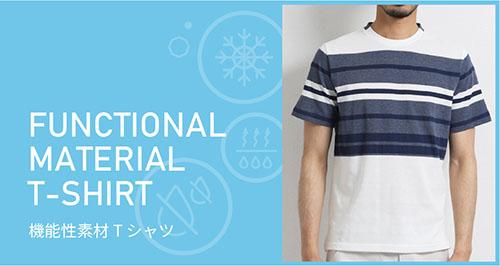 機能性素材Tシャツ