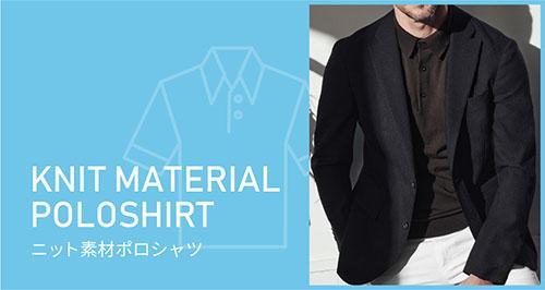 ニット素材ポロシャツ