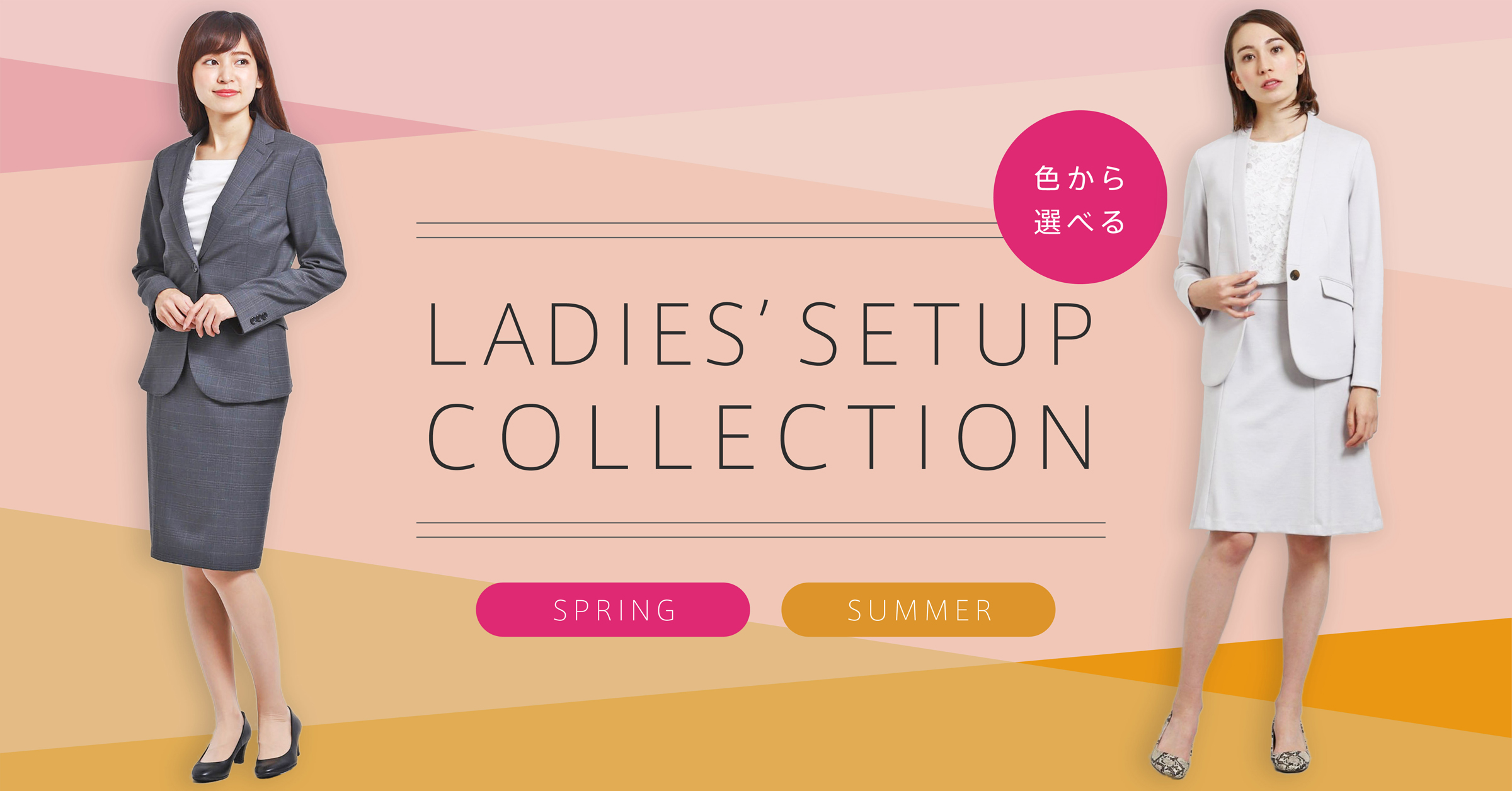 Ladies Setup Collection