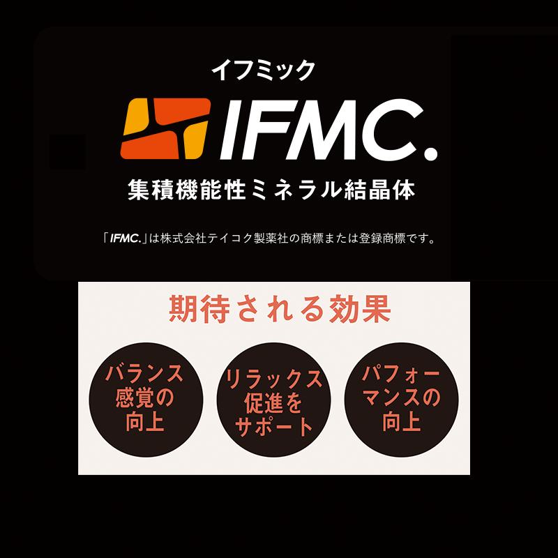 IFMCとは?