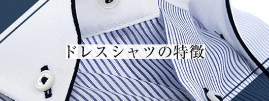 ドレスシャツの特徴