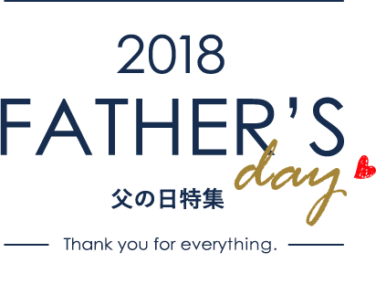 2018 FATHERS DAY 父の日特集
