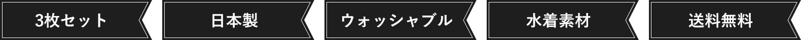 3枚セット・日本製・ウォッシャブル・水着素材・送料無料